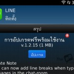 อัพเดท LINE for BlackBerry v.1.2.15