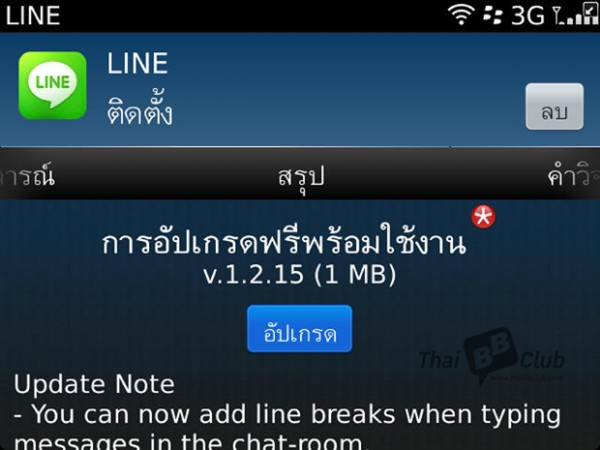 Line for BlackBerry v1.2.15