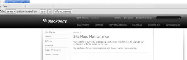 BlackBerry world Site Map Maintenance