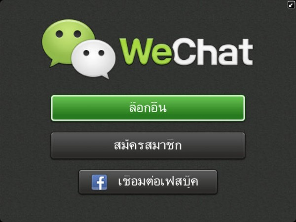 WeChat ID for BlackBerry (2)