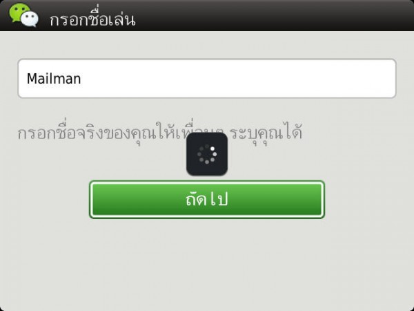 WeChat ID for BlackBerry (5)