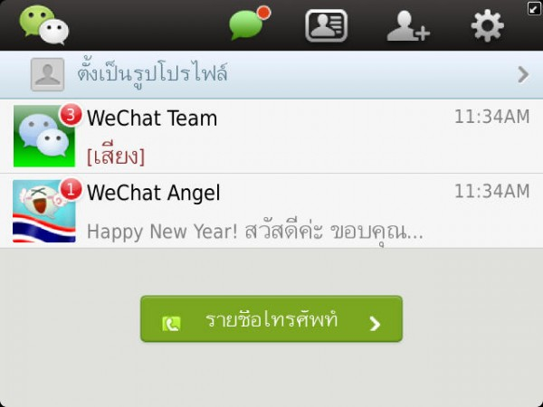 WeChat ID for BlackBerry