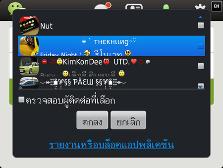 WeChat for BlackBerry 1.0.2 (2)
