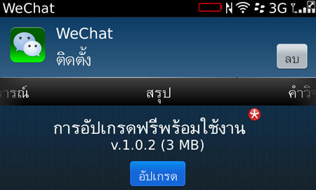 WeChat for BlackBerry 1.0.2