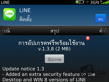 LINE for BlackBerry 1-3-8