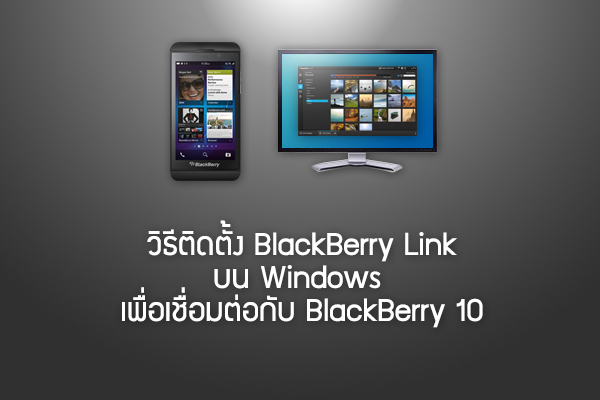 blackberry-link-windows-web