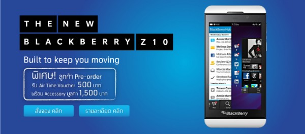 blackberry-z10-dtac
