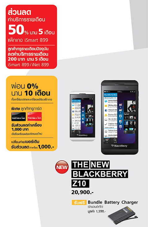 promotion-blackberry-mobile-expo-2013-truemove-h